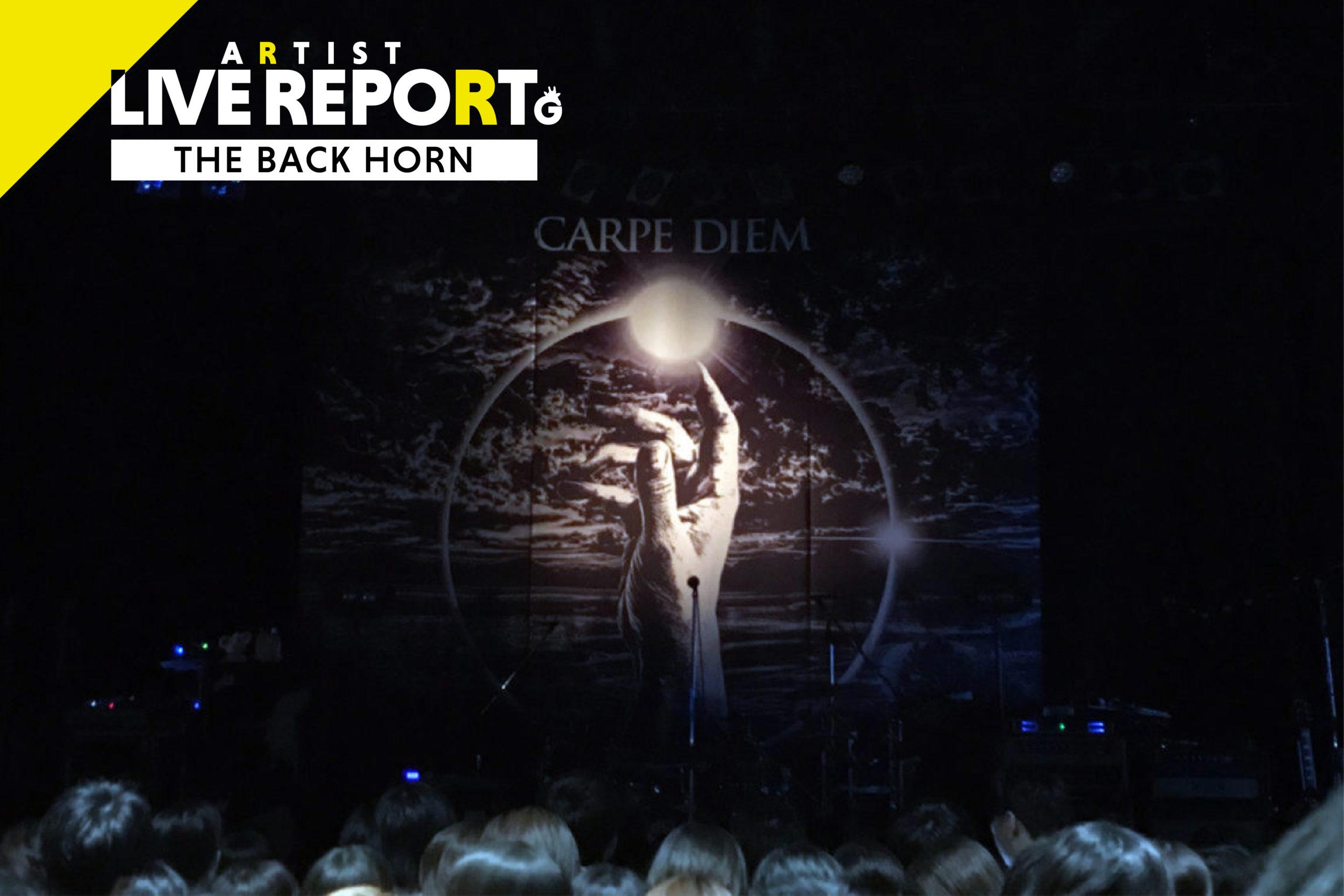 「生きるための音楽を。THE BACK HORN『カルぺ・ディエム〜今を掴め〜』 2019.11.18 渋谷WWW Xライブレポート」のアイキャッチ画像