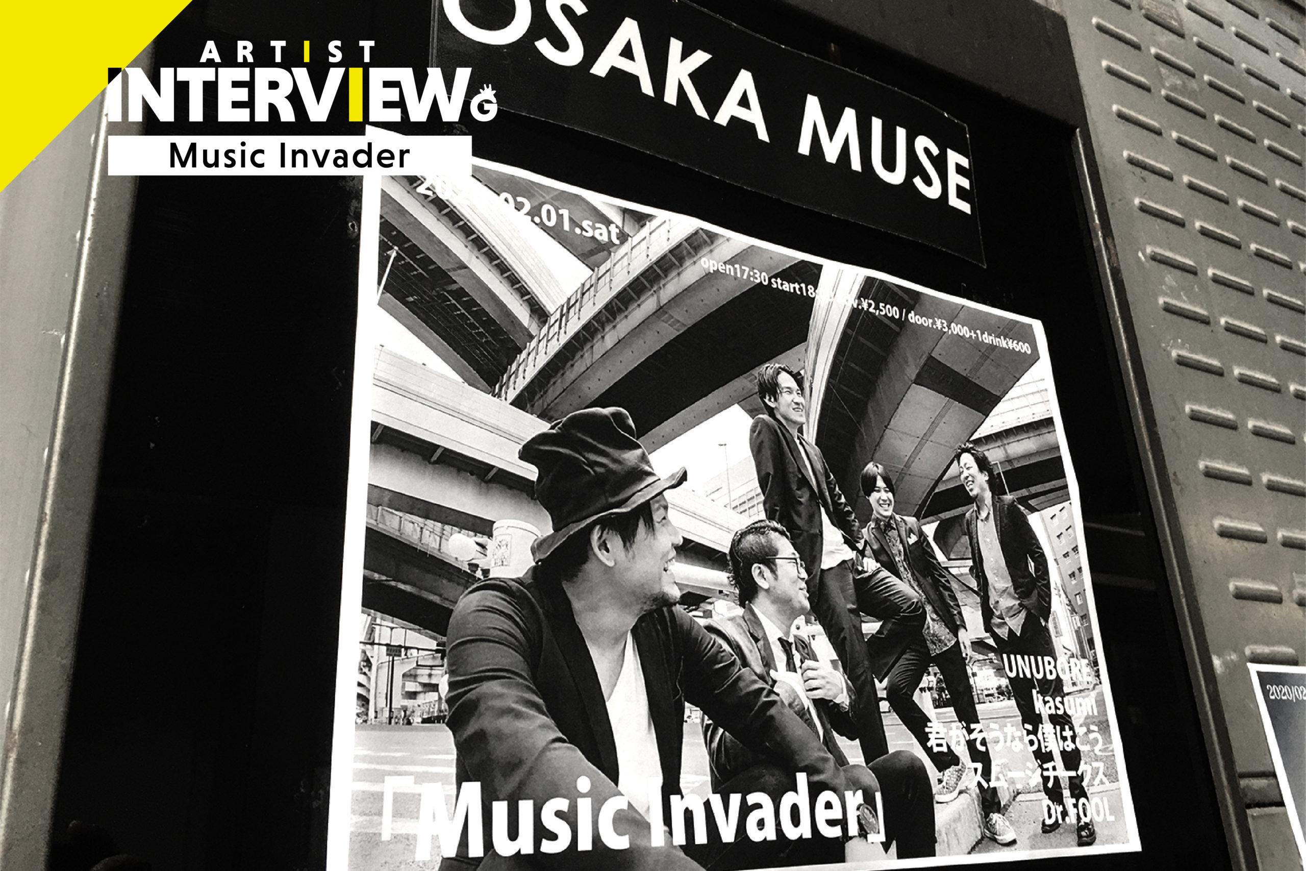 「【Music Invader 前編】インタビュー/ライブイベント『Music Invader』に懸ける思いを出演バンドの全ボーカルが語る!」のアイキャッチ画像