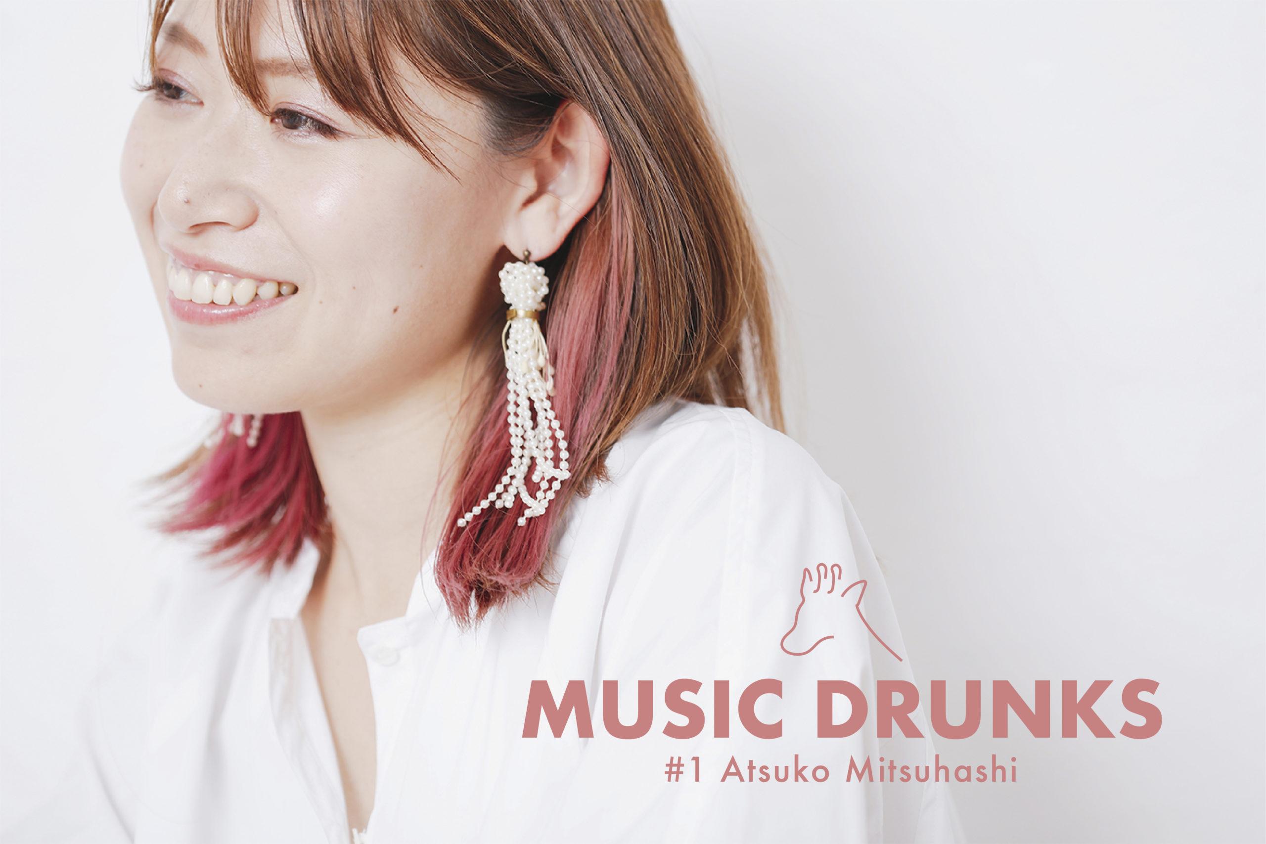 「【MUSIC DRUNKS #1】ヂラフマガジン編集長・三橋温子 / ライブ、フェス、音楽、自分のすべてを注ぎ込めるもの」のアイキャッチ画像