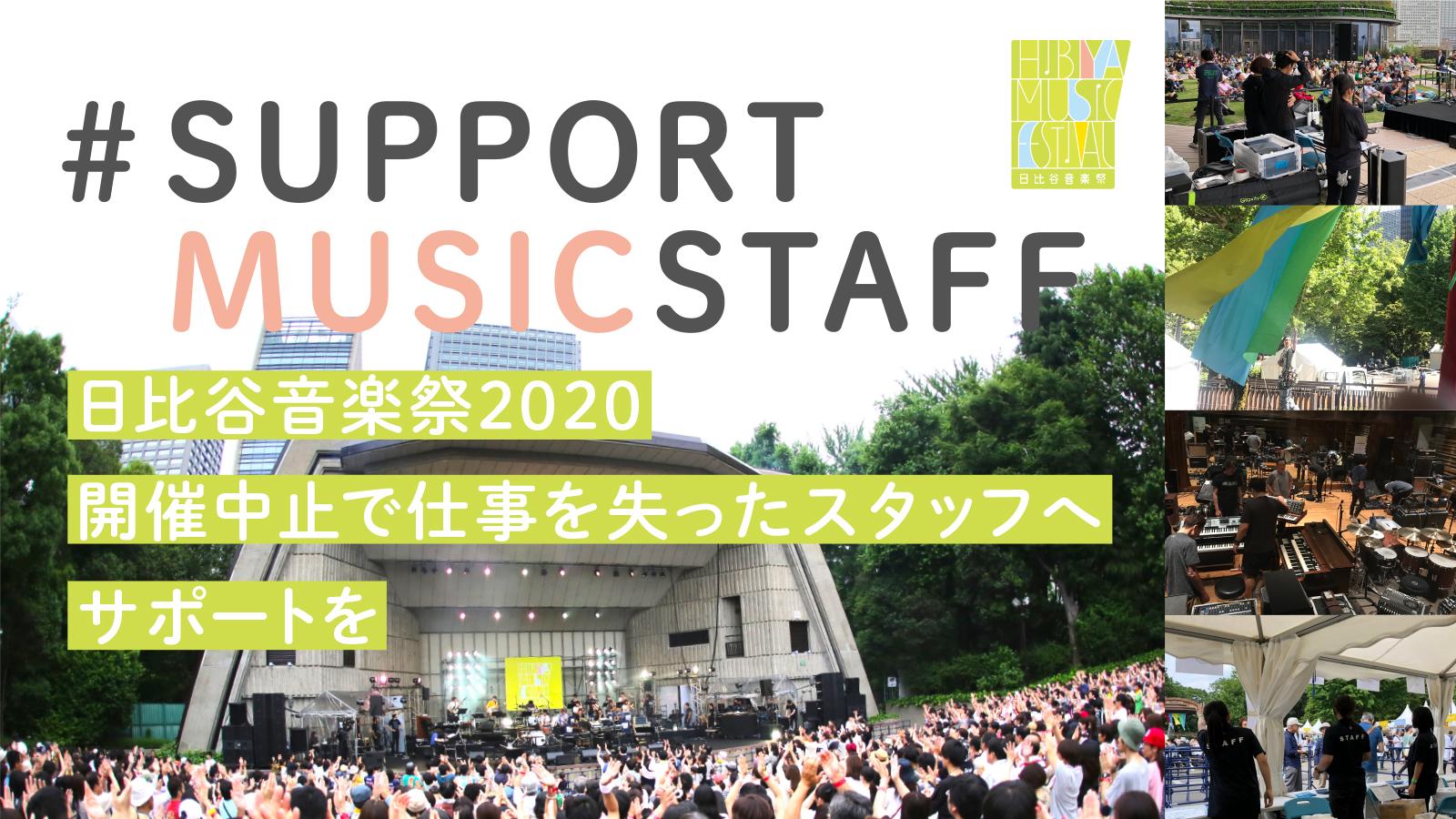 「「日比谷音楽祭2020」にかかわるスタッフを救うためのクラウドファンディングが始動!」のアイキャッチ画像