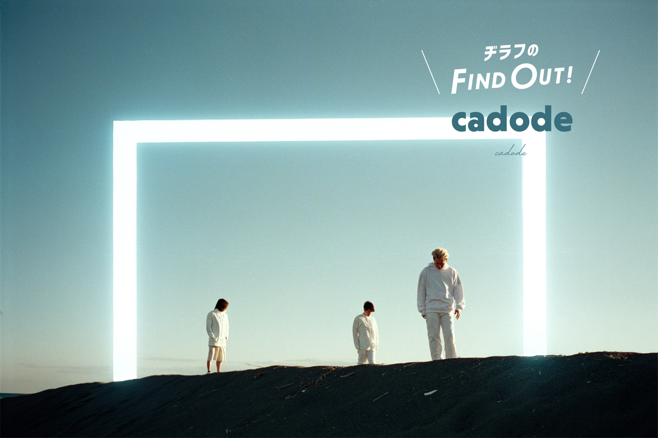「【cadode】とぎすまされた美意識で音を紡ぐ、音楽プロダクト・cadode」のアイキャッチ画像