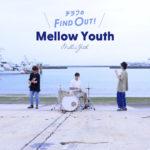 【Mellow Youth】アンニュイ&キャッチーな世界観は中毒性あり! 2017年結成のツインヴォーカルバンド