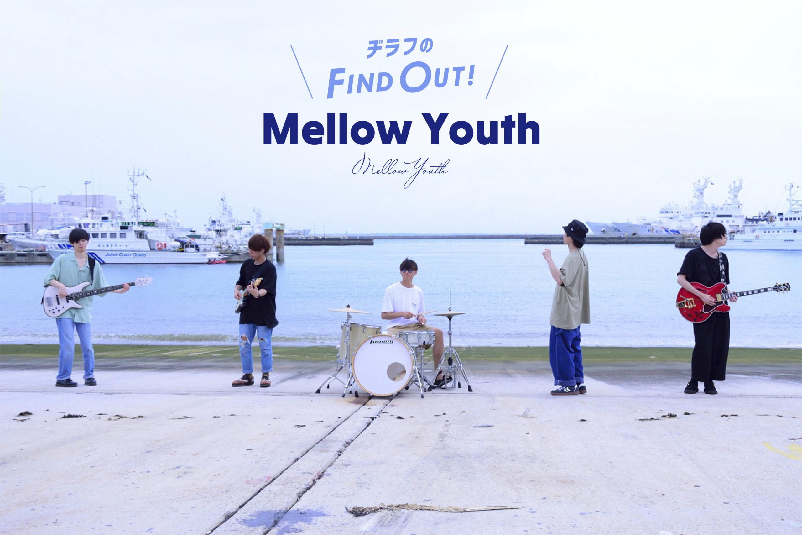 「【Mellow Youth】アンニュイ&キャッチーな世界観は中毒性あり! 2017年結成のツインヴォーカルバンド」のアイキャッチ画像