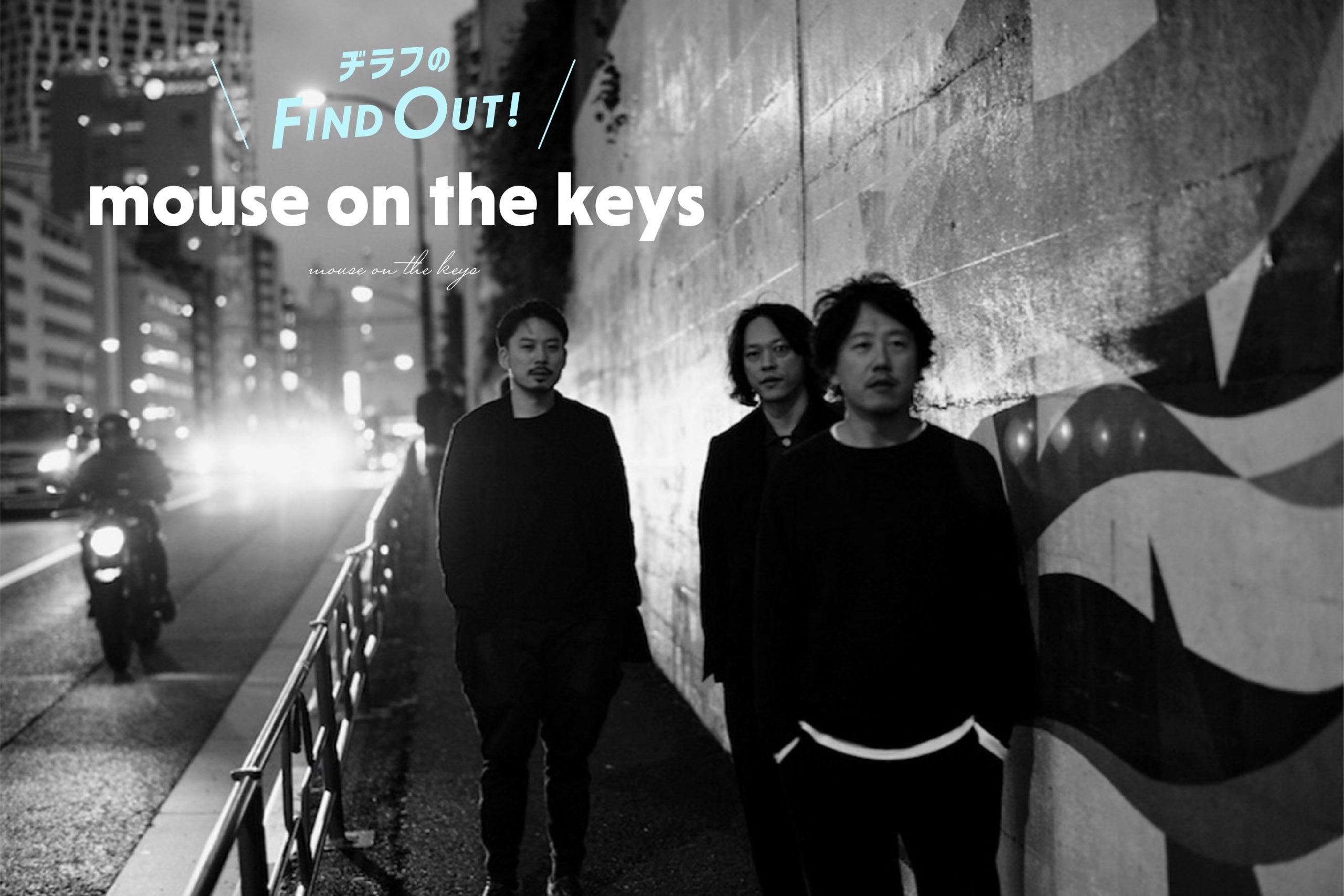 「【mouse on the keys】困難を乗り越えて発表された新作EP『Arche』」のアイキャッチ画像