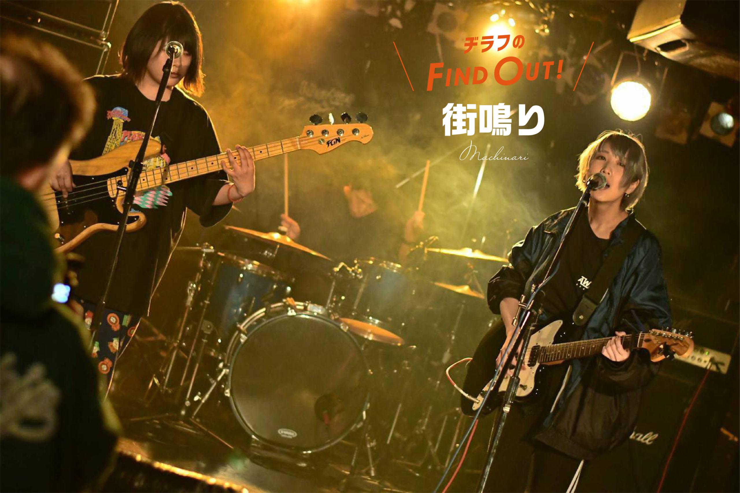 「【街鳴り】大注目の新人バンド。スリーピースで光る個性の集合体」のアイキャッチ画像