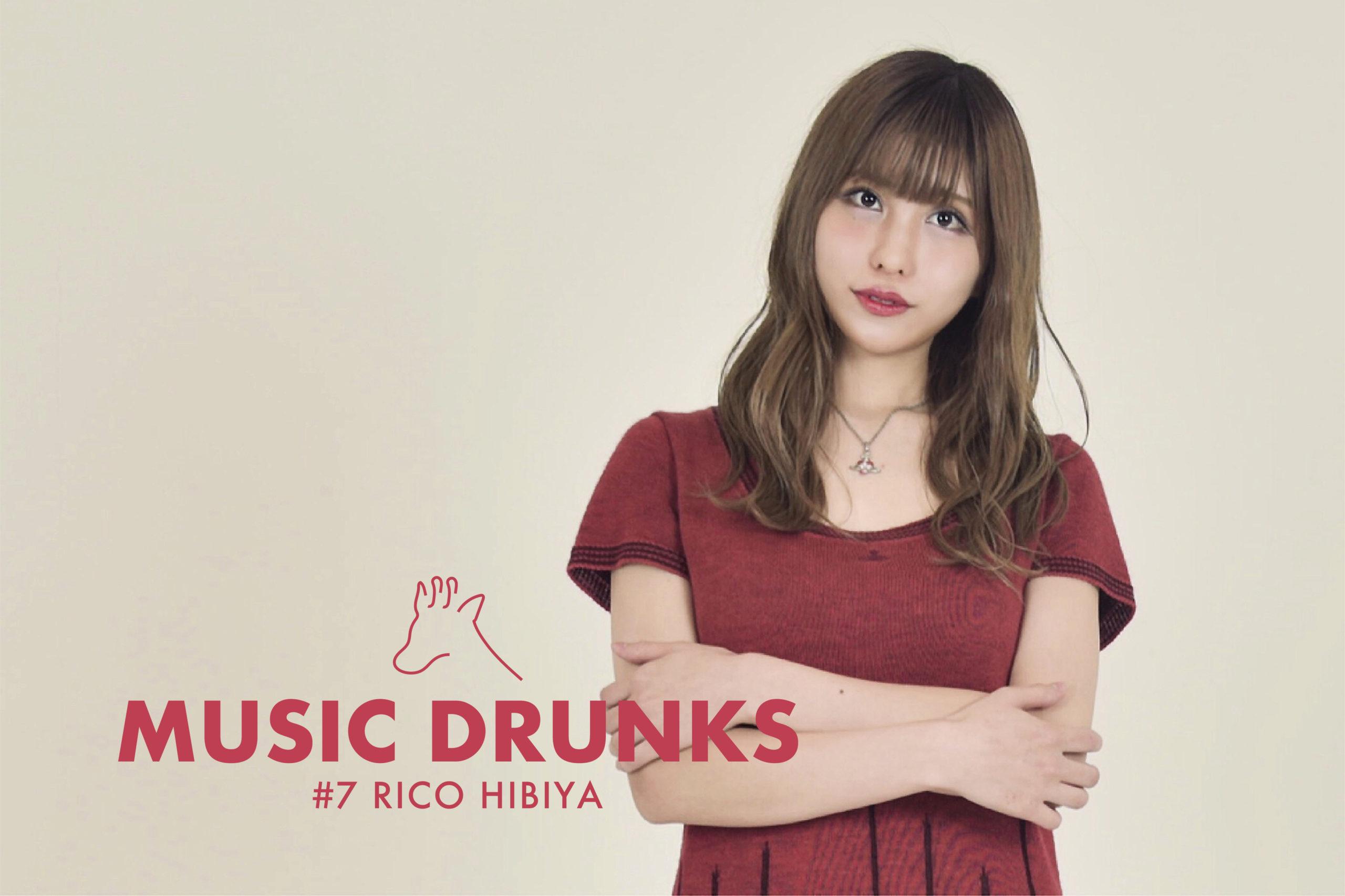 「【MUSIC DRUNKS #7】シンガーソングライター・日比谷りこ / 昭和レトロを愛し「ネオ歌謡」を歌う大学生シンガー」のアイキャッチ画像