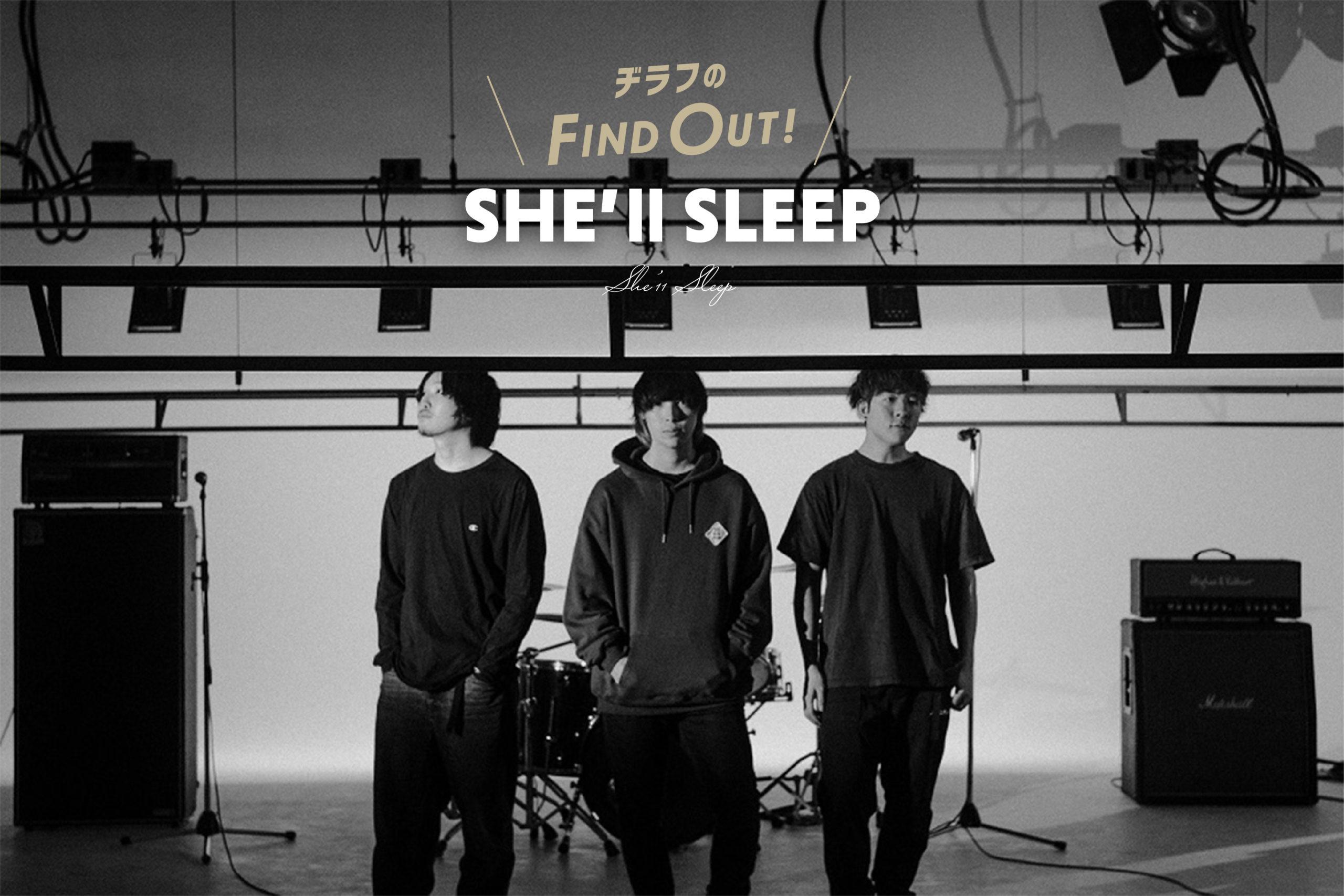 「【SHE'll SLEEP】日本詞メロコア界に名を馳せる、長野県松本市発のルーキー!」のアイキャッチ画像