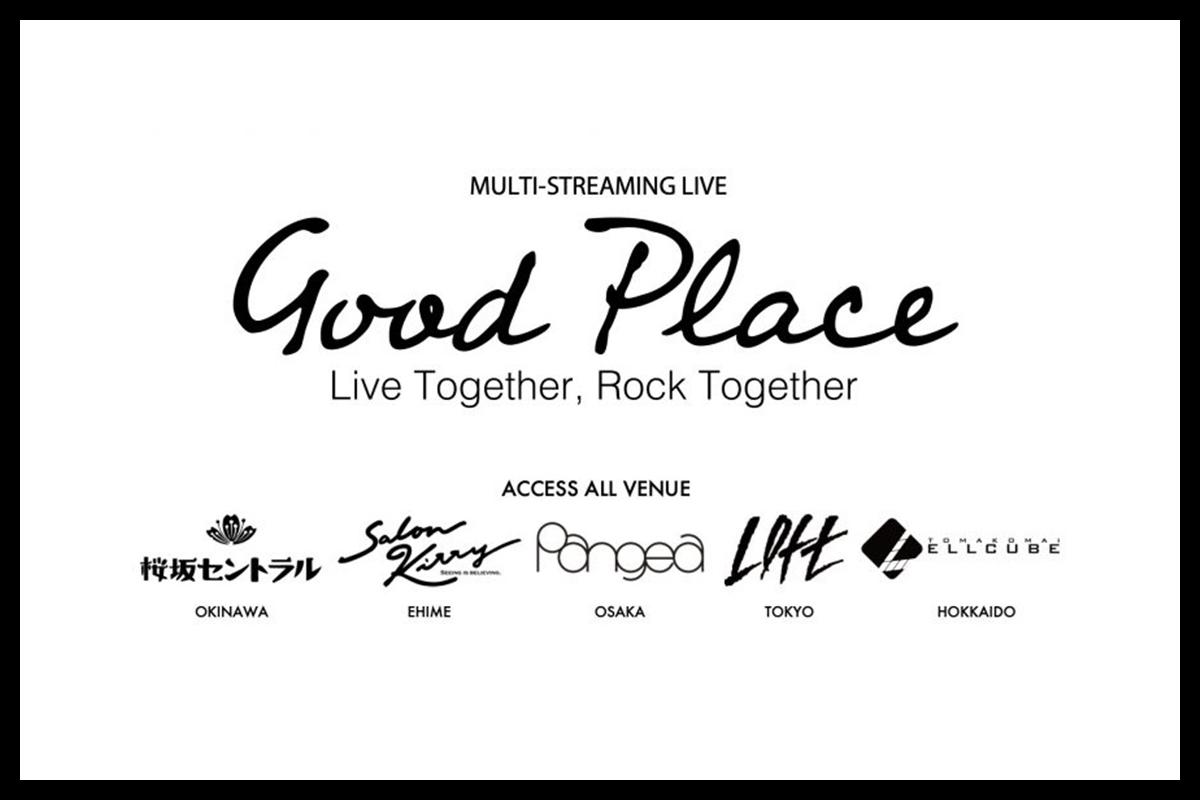 「全国5か所同時中継ライブ「GOOD PLACE」の出演者全15組を紹介! 各ライブハウスからのコメントもあり」のアイキャッチ画像