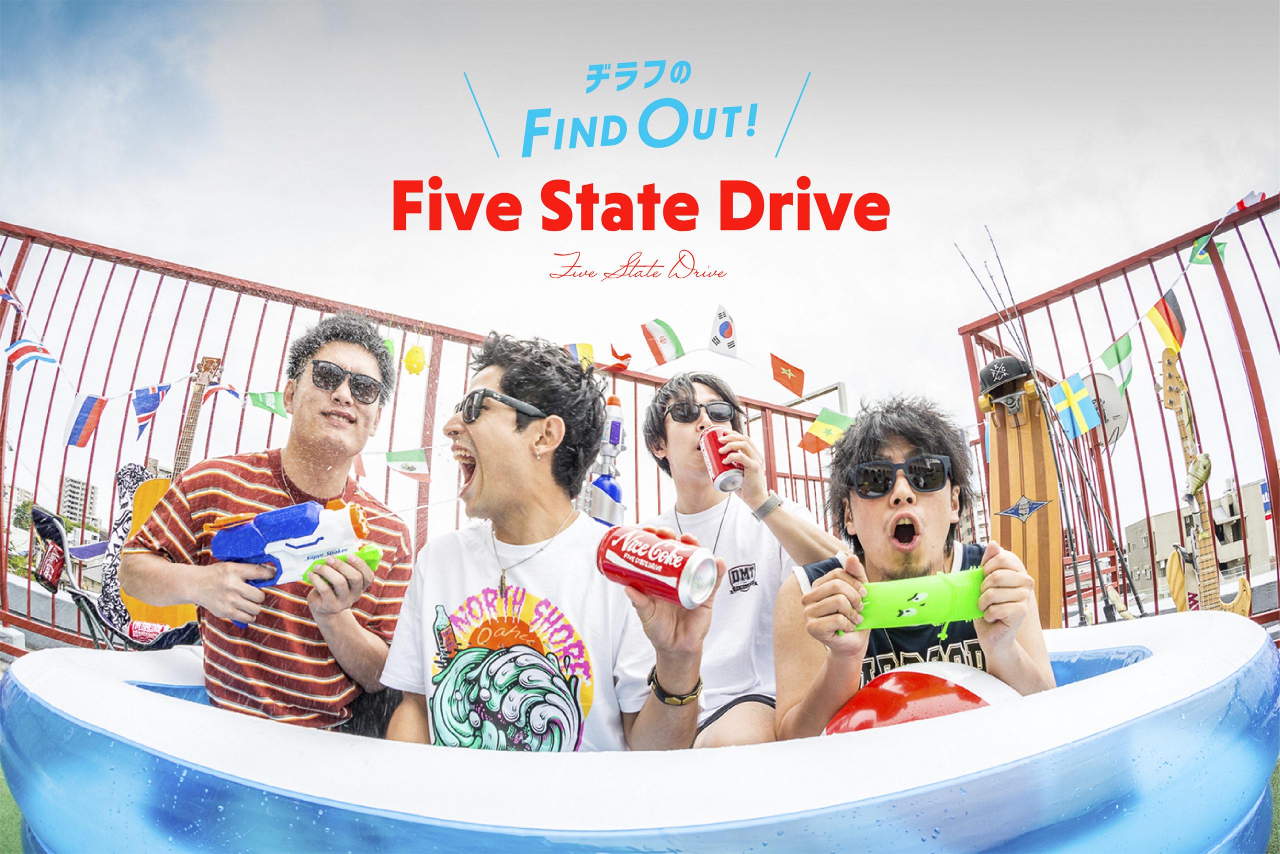 「【Five State Drive】からっぽな私たちへ贈る、灼熱のスカパンクワールド」のアイキャッチ画像