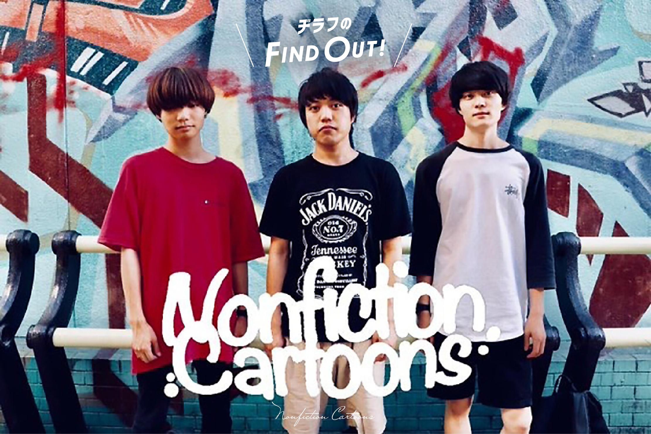 「【Nonfiction Cartoons】日常と音楽に真っ直ぐ向き合う、メロディックチャレンジパンク3ピースバンド」のアイキャッチ画像