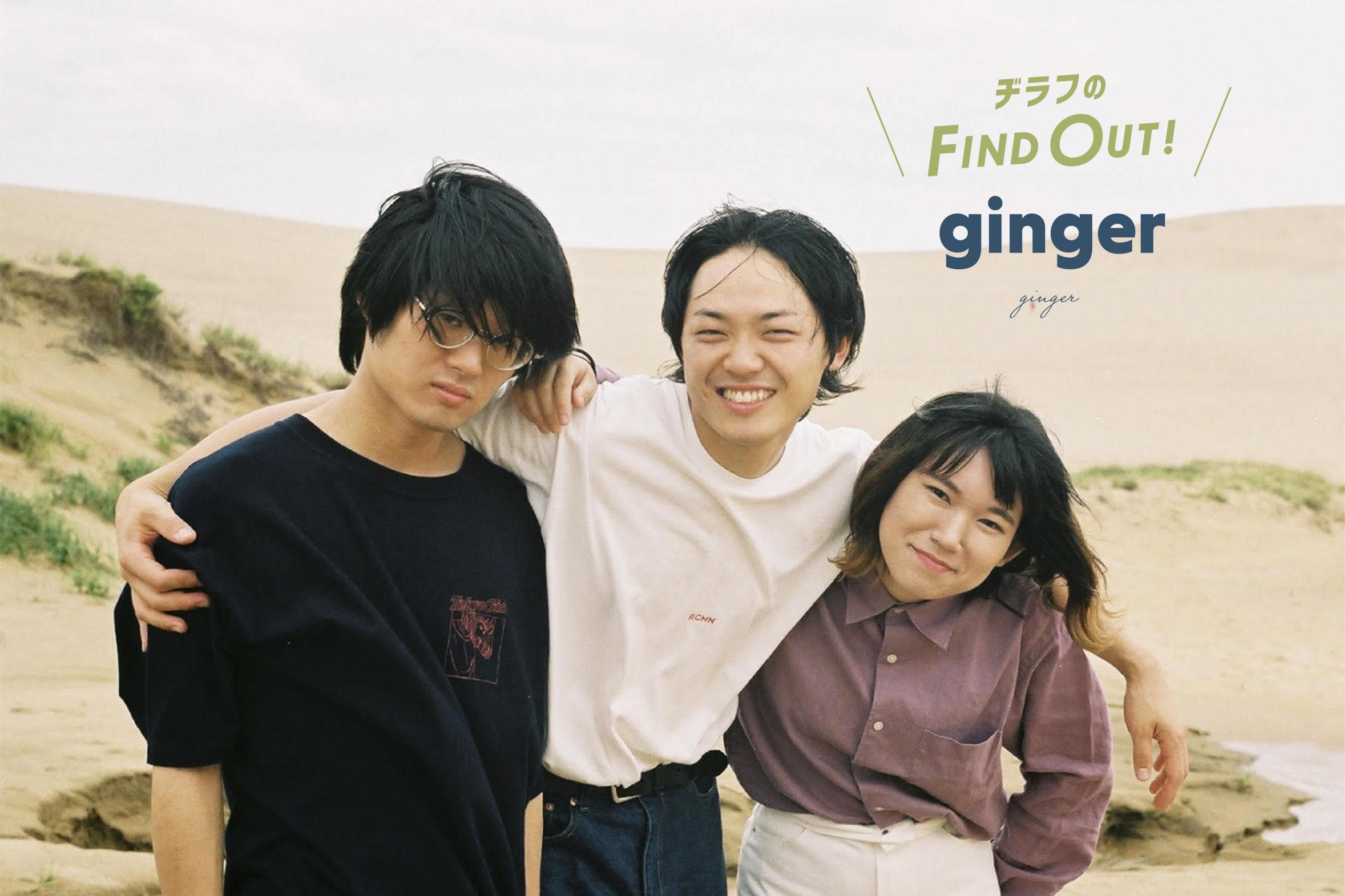 「【ginger】島根県松江市から、欲張りで多彩な音色を届けるバンド」のアイキャッチ画像