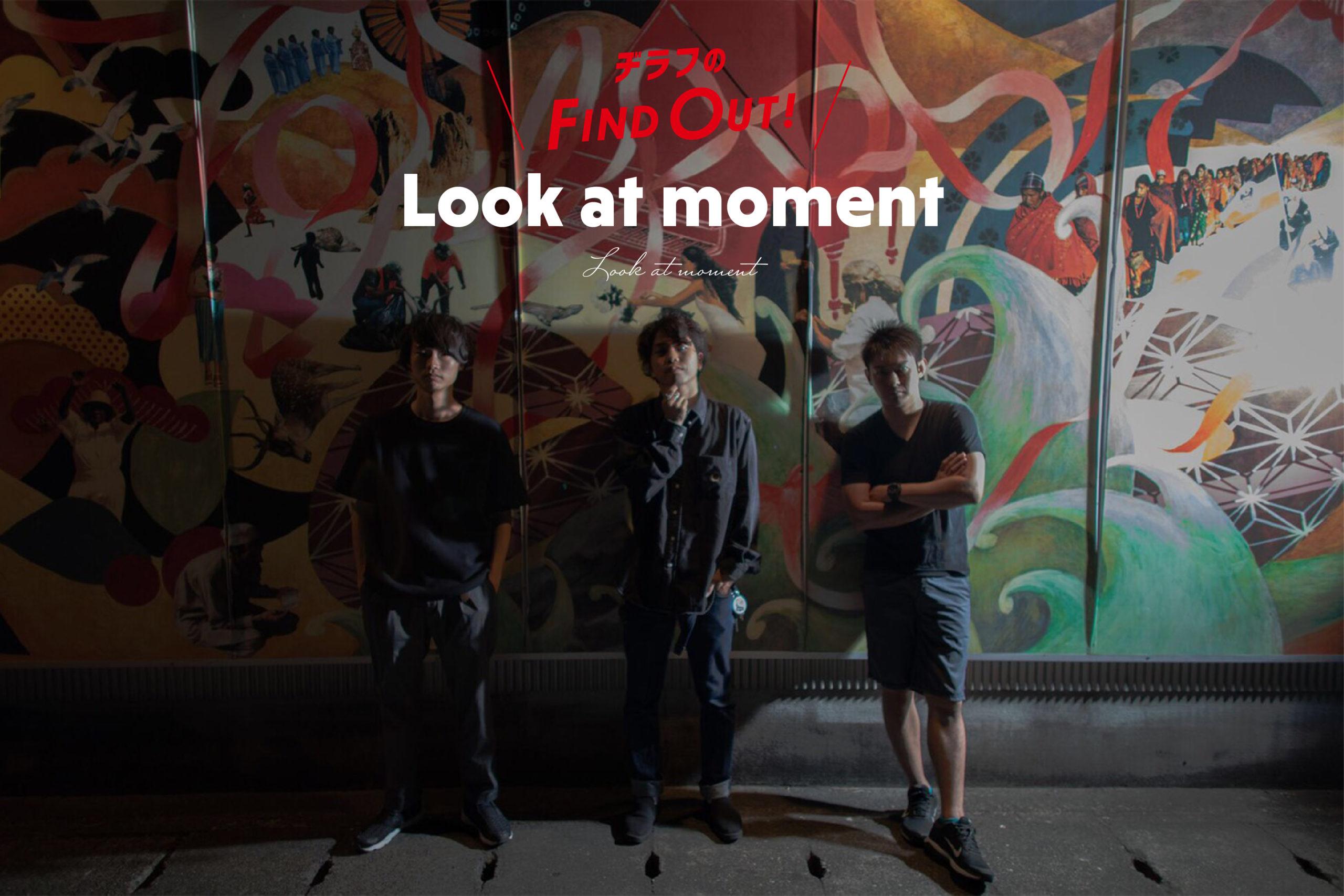 「【Look at moment】獰猛さとひりつく焦燥感を携えた、内臓を揺らす激情ハードコア」のアイキャッチ画像