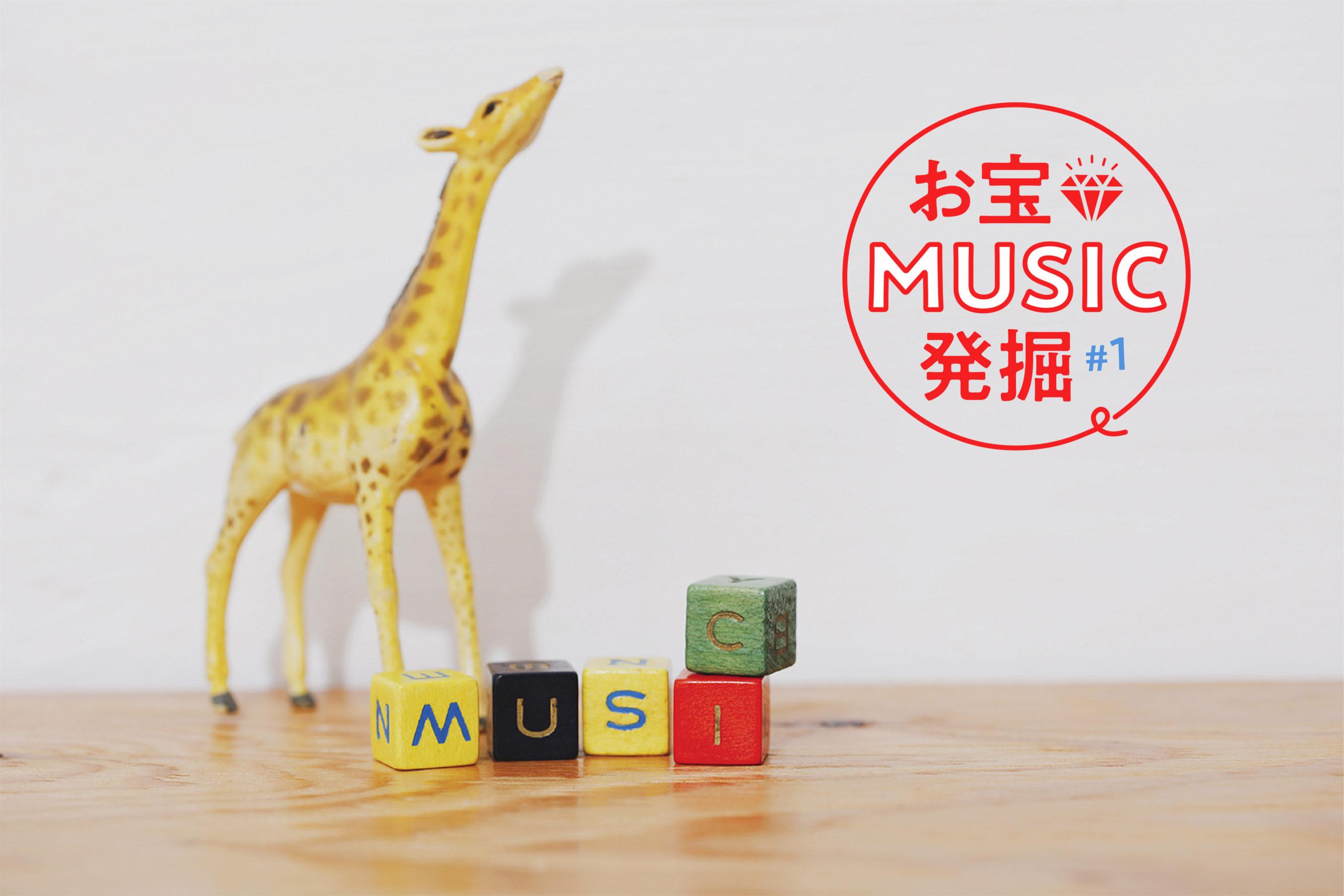 「お宝MUSIC発掘#1 − BACHICO / Dr.FOOL / パレットパレッツ」のアイキャッチ画像