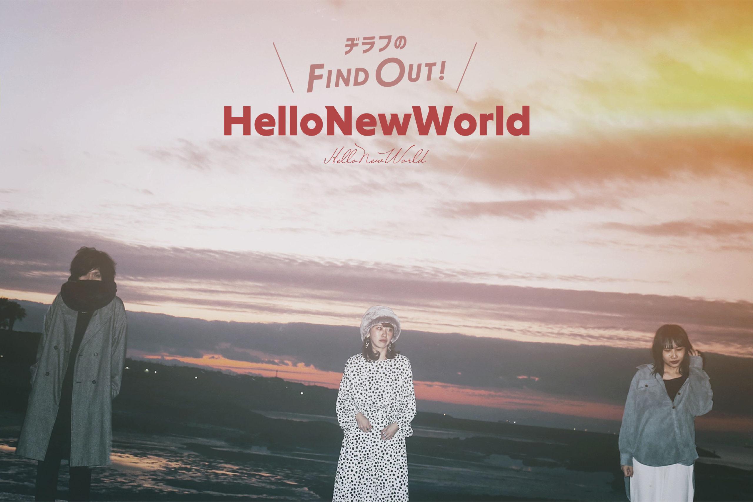 「【HelloNewWorld】まだ出会ったことのないあなたのヒーローになりたい」のアイキャッチ画像