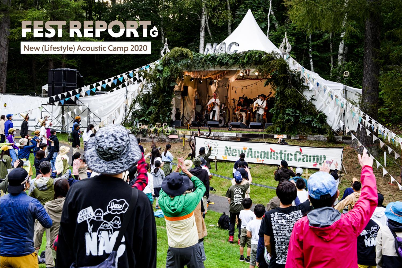 「ニューアコ2020はどう変わった? New (Lifestyle) Acoustic Camp 2020レポート」のアイキャッチ画像