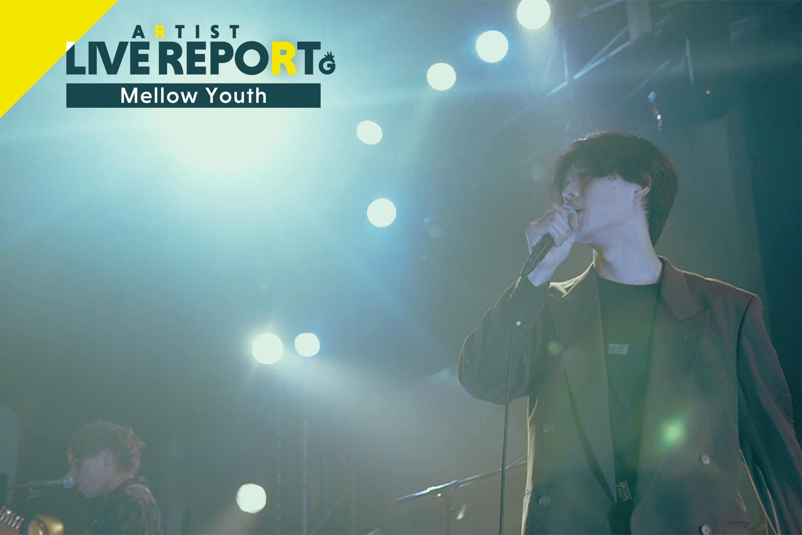 「【ライブレポート】Mellow Youthが魅せた新世界、「ライブハウスこそが僕らの居場所」」のアイキャッチ画像