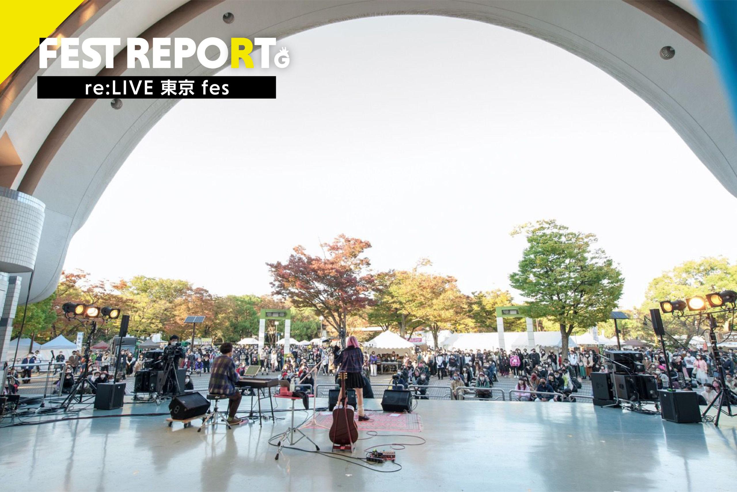 """「【re:LIVE 東京 fes / earth garden """"秋"""" 2020】コロナ禍のトライアルフェスとして開催された代々木公園2days」のアイキャッチ画像"""