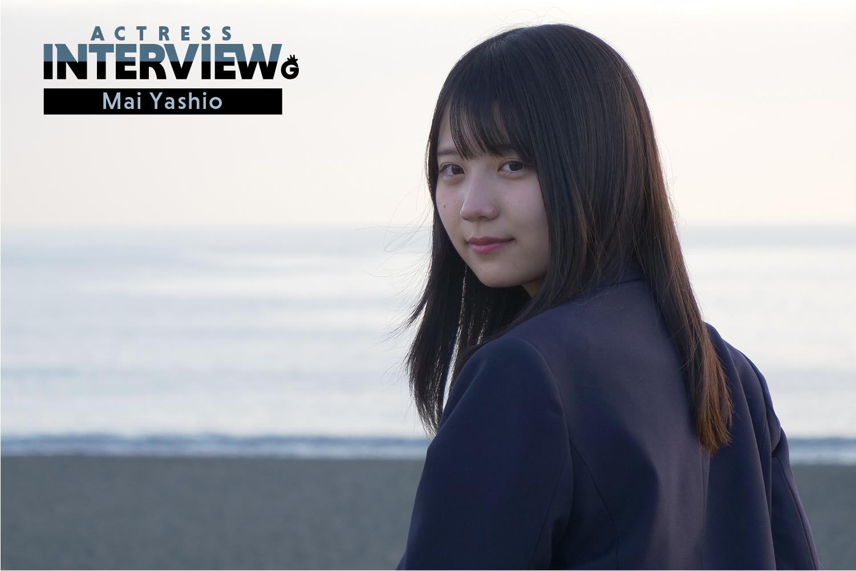 「【八汐舞インタビュー】注目の次世代女優、芯のある透明感をまとった17歳の素顔」のアイキャッチ画像
