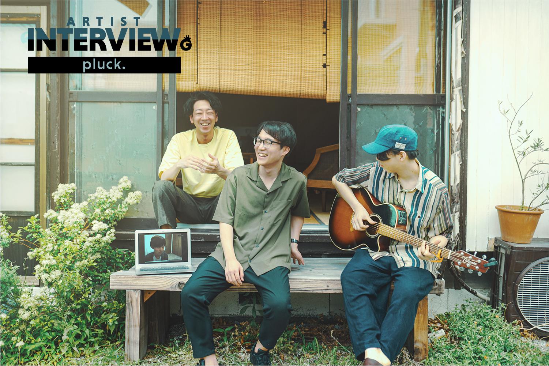 「【pluck.独占インタビュー】「普通」にとらわれない、新しいアプローチのプロジェクトバンドとは」のアイキャッチ画像