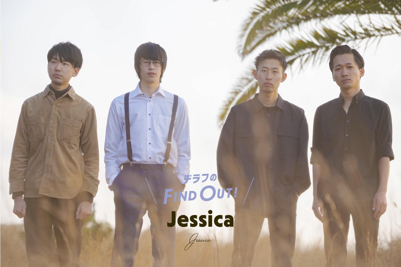 「【Jessica】哀愁と瑞々しさ ― 相反する二つを孕む強烈なサウンドを武器にして」のアイキャッチ画像