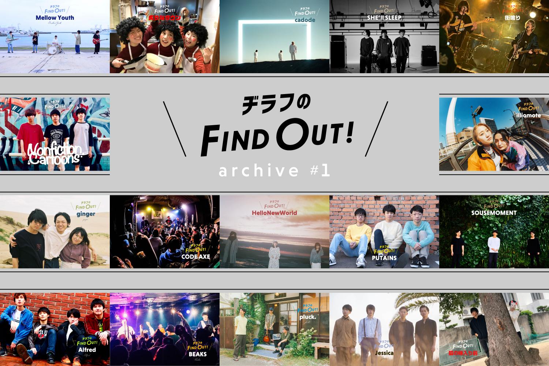 「音楽ライター本気推し!  2021年に聴きたいバンド&アーティスト【ヂラフのFIND OUT! アーカイブ#1】」のアイキャッチ画像