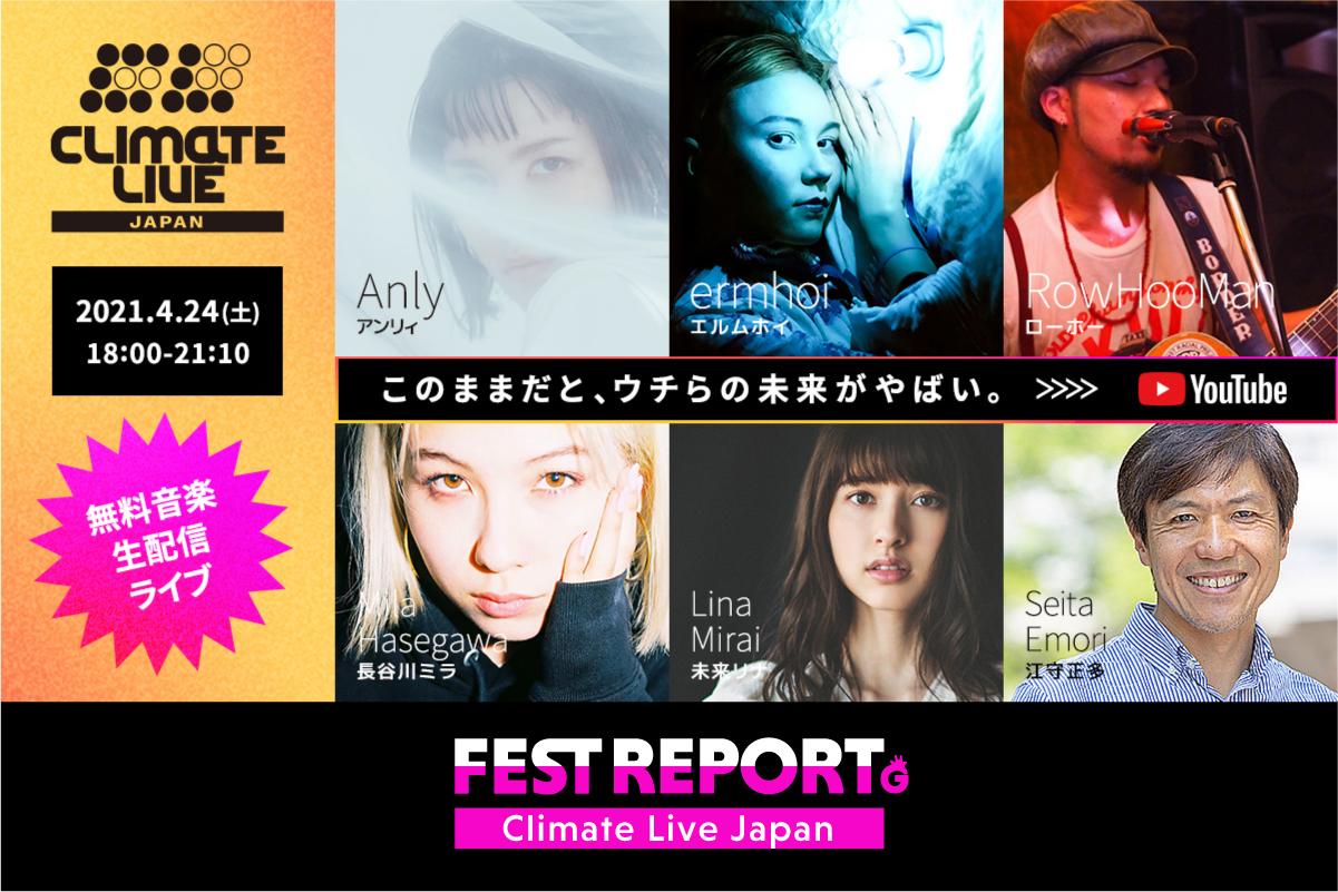 「【Climate Live Japan レポート】私たちの未来を守るために。音楽やトークを通して気候変動問題を知るイベント」のアイキャッチ画像
