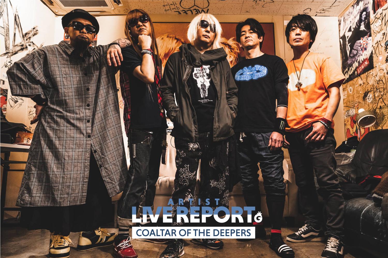 「【COALTAR OF THE DEEPERS】1stアルバムの再録盤を引っ提げたワンマンライブをレポート」のアイキャッチ画像