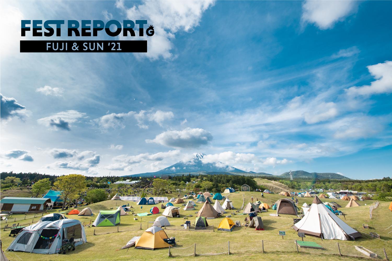 「FUJI & SUN '21レポート! 2年ぶり開催のキャンプフェスを富士山も祝福」のアイキャッチ画像