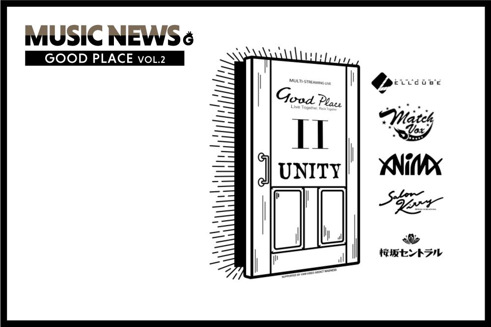 「《NEWS!》全国のライブハウスを繋ぐライブイベント『GOOD PLACE』VOL.2、8/8開催決定!今回のテーマは「UNITY」」のアイキャッチ画像