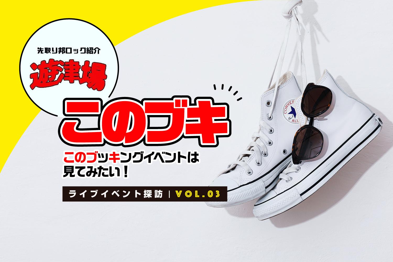 「遊津場の「このブキ」ライブイベント探訪! Vol.3 【HIRAETH(7/24東京)】」のアイキャッチ画像