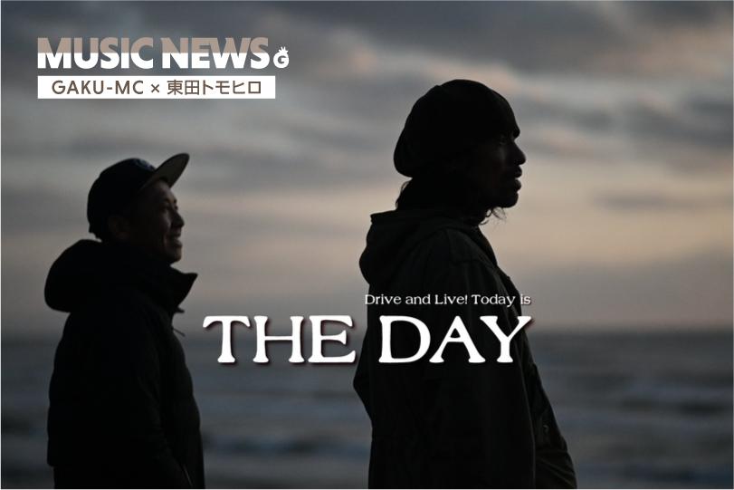 「《NEWS!》GAKU-MC×東田トモヒロ、コロナ禍のライブツアーを記録した『THE DAY ロードムービー 〜奇跡の軌跡〜』YouTube公開」のアイキャッチ画像
