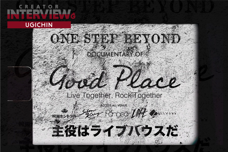 「【監督・UGICHINインタビュー】コロナ禍のオンラインサーキットイベントを描くドキュメンタリー映画『DOCUMENTARY OF GOOD PLACE-Live Together,Rock Together-』公開!」のアイキャッチ画像