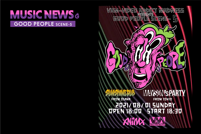 「《NEWS!》映像作家・UGICHIN主催のライブイベント『GOOD PEOPLE』、8/1に心斎橋ANIMA&オンラインで開催!」のアイキャッチ画像