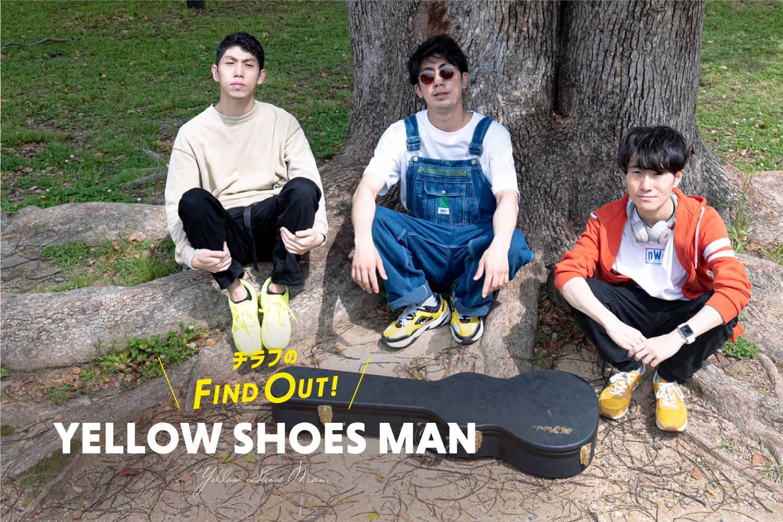 「【YELLOW SHOES MAN】柔軟なコラボと自由な発想で独自の世界を描くスリーピースバンド」のアイキャッチ画像