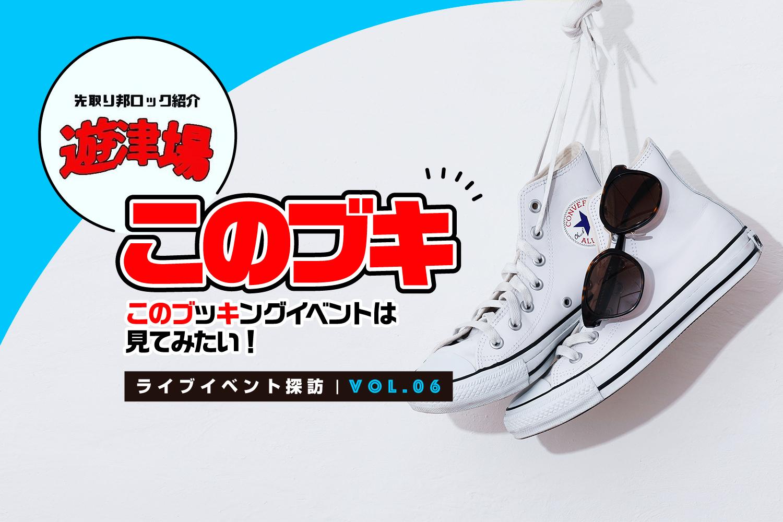 「遊津場の「このブキ」ライブイベント探訪! Vol.6 【Young, Alive, in Love(10/30東京)】」のアイキャッチ画像