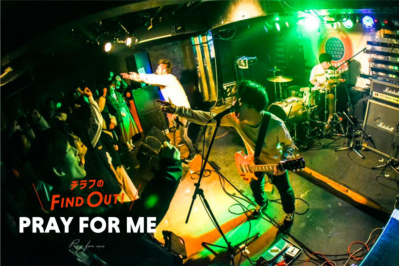 「【PRAY FOR ME】ライブが好きで、音楽が好きで——ただそれだけに込められた有り余る熱量と純粋さ」のアイキャッチ画像