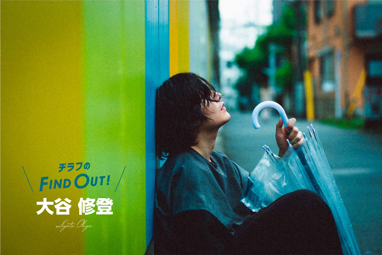 「【大谷修登】茨城発!最重要アーティスト 無垢さと熱情がほとばしるハスキーボイスのエモーショナルフォーク」のアイキャッチ画像